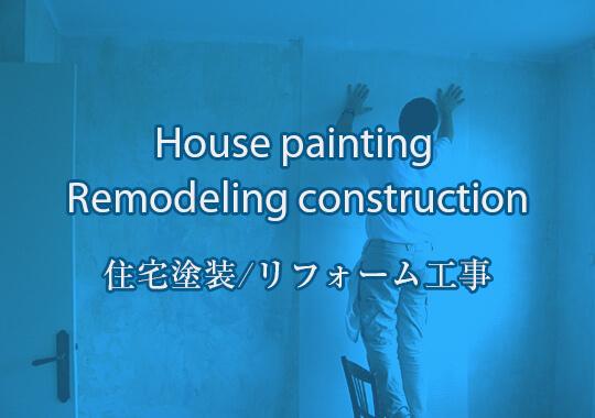 住宅塗装/リフォーム工事