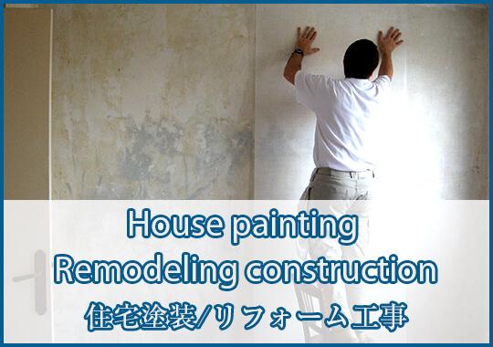 住宅塗装・リフォーム工事